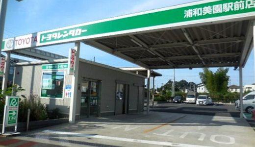 トヨタレンタカー 浦和美園駅前店|長時間利用ならレンタカーがお得?