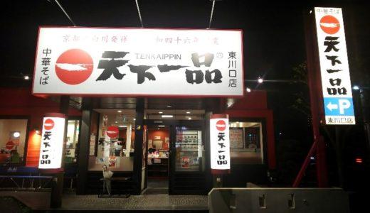 天下一品 東川口店|京都生まれの