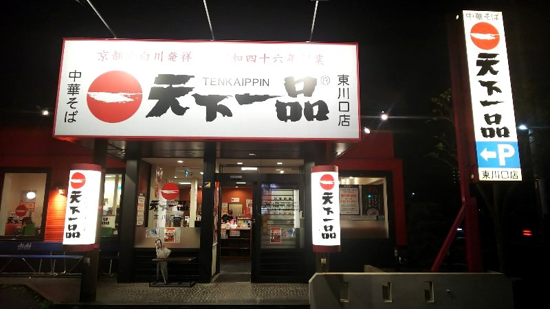 天下一品 東川口店