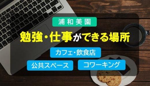 浦和美園で仕事や勉強ができる場所|コワーキングスペースとカフェを調べました