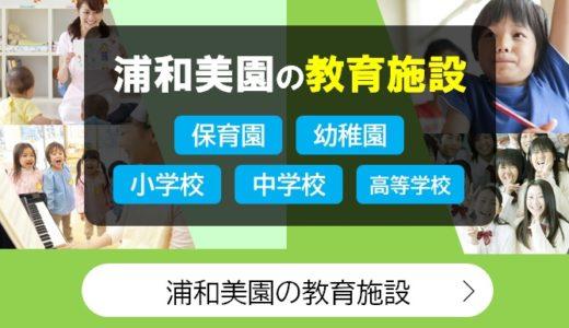 浦和美園の教育環境・施設|保育園・幼稚園・小学校・中学校・高等学校