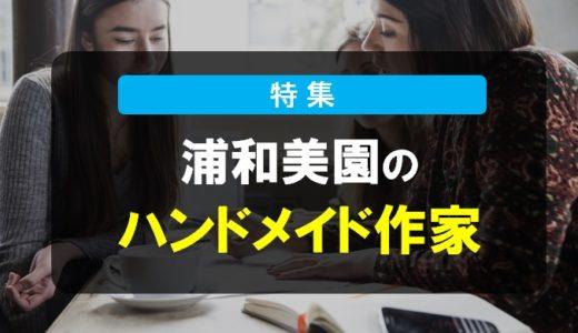 【特集】浦和美園のハンドメイド作家