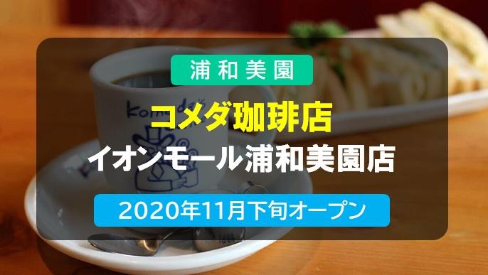コメダ珈琲 イオンモール浦和美園店