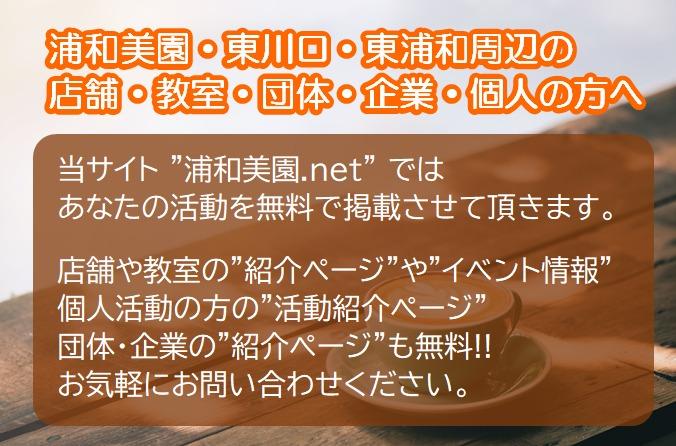 浦和美園.net 無料掲載実績