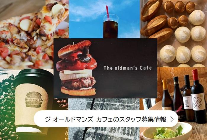 オールドマンズカフェ