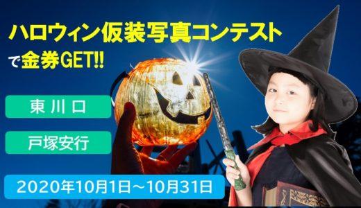 ハロウィン仮装写真コンテスト|東川口でお買い物&仮装写真投稿で金券が当たる!!