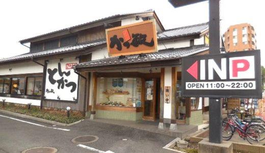 かつ敏 浦和美園店|がってん寿司でおなじみのRDC系列のとんかつ屋さん