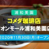 コメダ珈琲店 イオンモール浦和美園