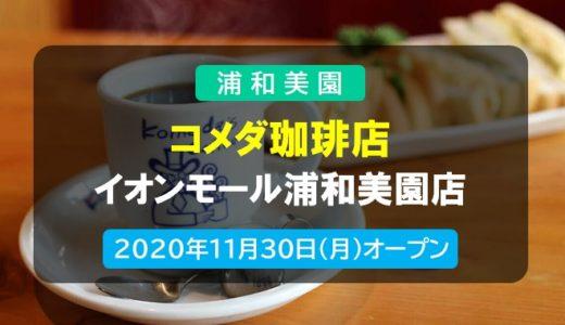 イオンモール浦和美園「コメダ珈琲店」街のリビングルームでありたい 2020年11月30日オープン