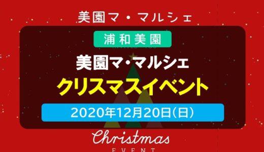 【美園マ・マルシェ】クリスマスイベント2020 atウニクス浦和美園