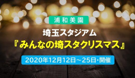 みんなの埼スタクリスマス|埼玉スタジアム2002・イルミネーション 浦和美園