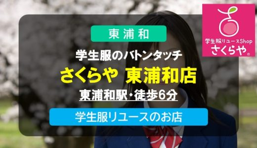 さくらや 東浦和店|学生服リユースのお店・制服で困ったら、すぐに買える中古の制服はいかがですか