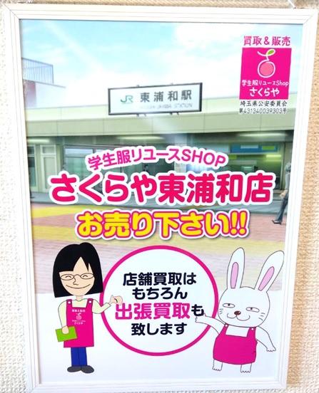 さくらや東浦和店