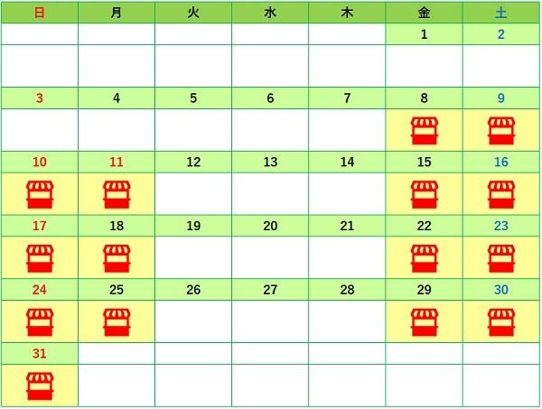 ウニクス浦和美園 キッチンカー出店情報 2021年1月スケジュール