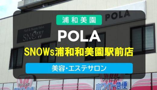 POLA SNOWs浦和美園駅前店|肌カウンセリングで分析・エステで肌ケア・美容商品でのホーム肌ケアを教えてくれるお店