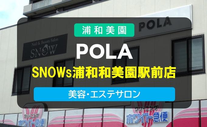 POLA SNOWs浦和美園駅前店