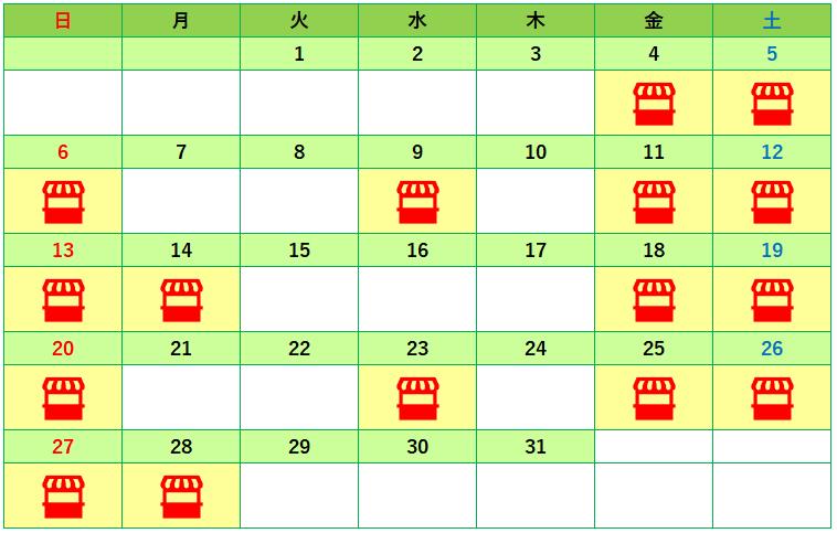 ウニクス浦和美園 キッチンカー出店情報 2020年12月スケジュール