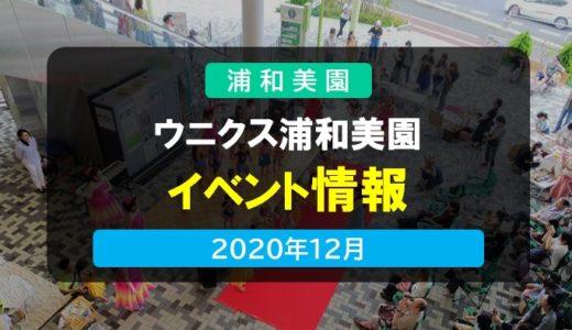 ウニクス浦和美園|イベント情報 2020年12月