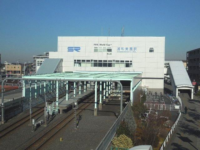 埼玉高速鉄道「浦和美園駅」