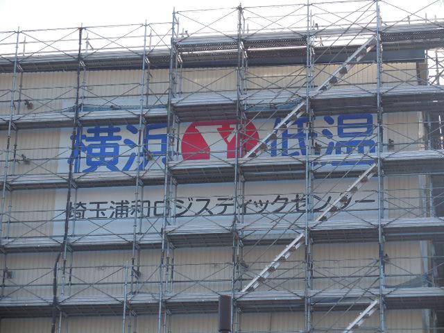 横浜低温ロジスティック株式会社・埼玉浦和ロジスティクスセンター
