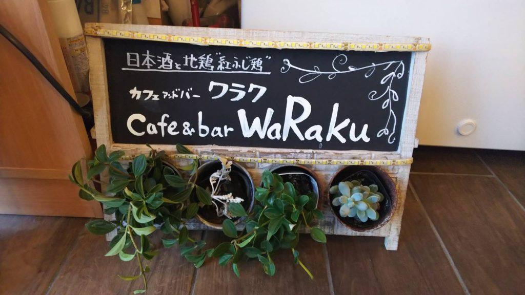waRaku ワラク 浦和美園