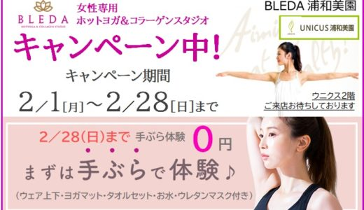 BLEDA(ブレダ)浦和美園店|女性専用ホットヨガ&コラーゲンスタジオ・キャンペーン中 2/28まで【PR】