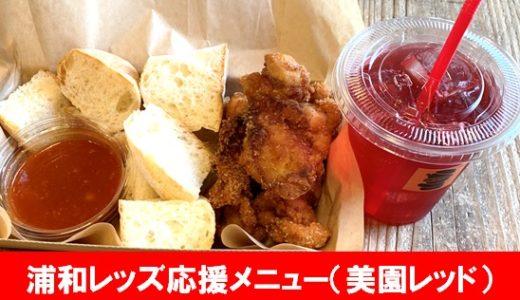 【浦和美園】浦和レッズ応援セットを本格販売開始!2/27(土)|オールドマンズカフェ