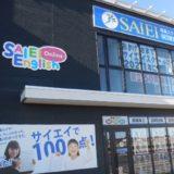 サイエイスクール浦和美園校|創立50周年を迎える浦和・大宮の学習塾
