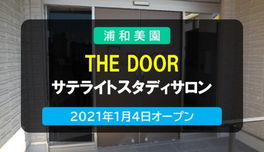 THE DOOR|全国初・高校生向けの会員制サテライトスタディサロン 2021年1月4日オープン