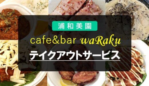 cafe&bar waRaku|テイクアウトサービス