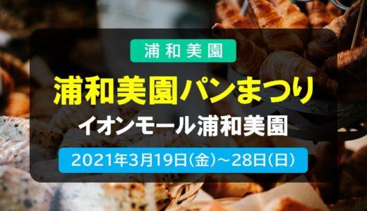 浦和美園パンまつり|3/19(金)~3/28(日) イオンモール浦和美園にて開催