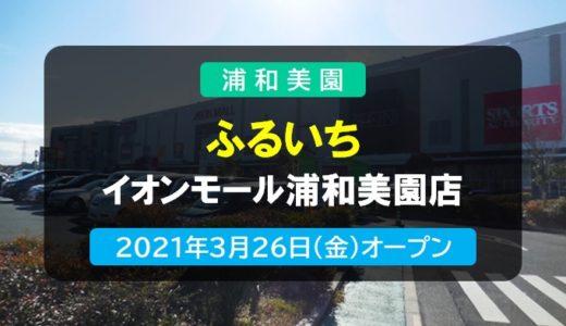 ふるいち イオンモール浦和美園店|古本市場の小型店舗 2021年3月26日オープン