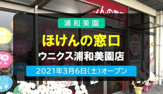ほけんの窓口 ウニクス浦和美園店|来店型保険ショップ・2021年3月6日オープン