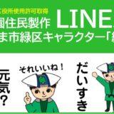 さいたま市緑区キャラクター「緑太郎」がLINEスタンプに!|浦和美園住民が製作・使用許可取得