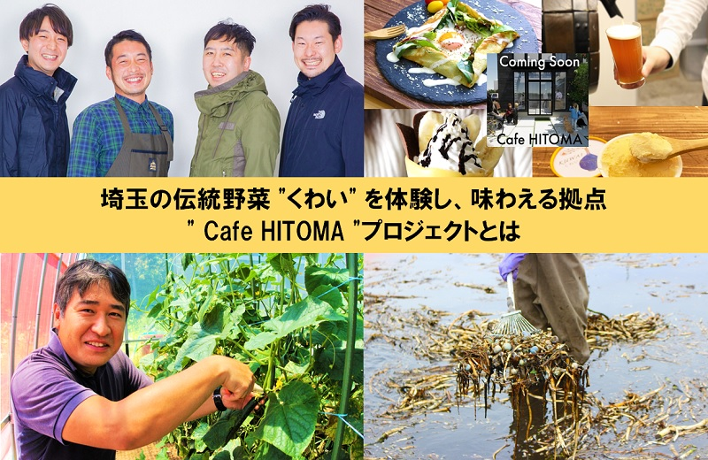 HITOMAプロジェクト