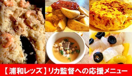 【浦和美園】浦和レッズ「リカ監督応援メニュー」を販売開始!3/6(土)|オールドマンズカフェ