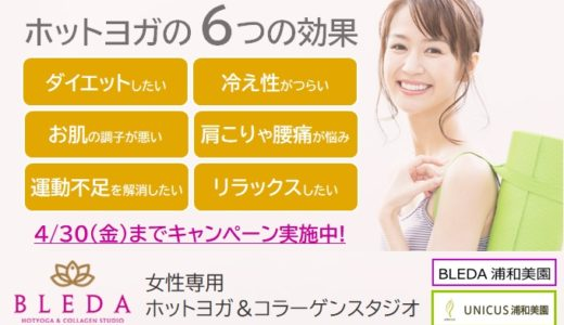ホットヨガの6つの効果・キャンペーン実施中 4/30まで|BLEDA(ブレダ)浦和美園店
