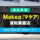 Makea(マケア) 浦和美園店|一人一人の目元に合わせたオートクチュールデザイン 2021年4月11日オープン