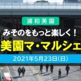 美園マ・マルシェ|みそのを楽しく!ママクリエイターが集結! 浦和美園駅東口 歩行者専用専用道路にて2021年5月23日開催