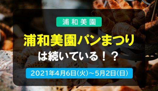 「浦和美園パンまつり」は続いている!?|4/6(火)~5/2(日) イオンモール浦和美園にて有名パンの販売