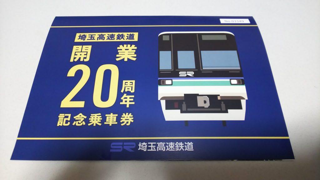 埼玉高速鉄道 開業20周年記念乗車券