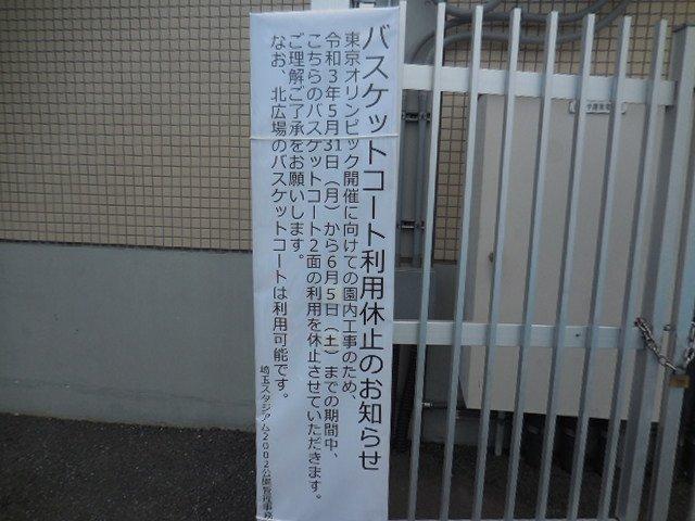 埼玉スタジアム公園 バスケットコート 一時使用中止