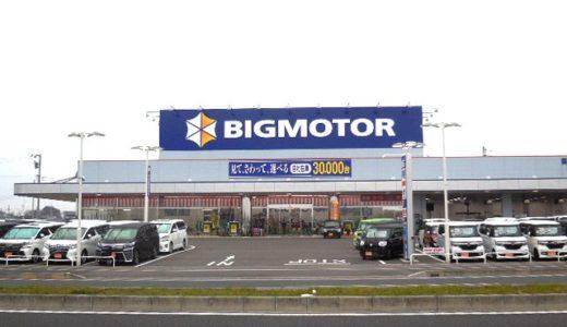 ビッグモーター 浦和美園店|中古車買取台数4年連続日本一・車の整備や車検のできるお店