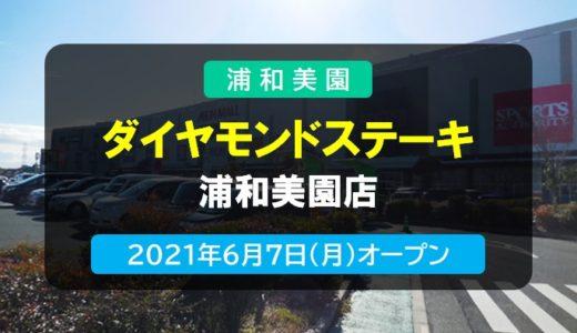 ダイヤモンドステーキ 浦和美園店|溶岩石の遠赤外線効果で分厚いお肉を柔らかく食べられるお店 2021年6月7日オープン