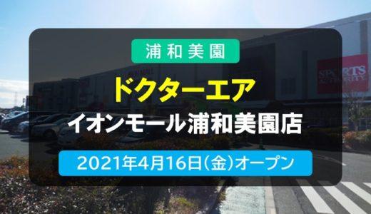 ドクターエア イオンモール浦和美園店|フィットネス・マッサージ機器の専門店 2021年4月16日オープン