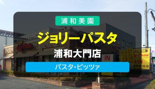 ジョリーパスタ 浦和大門店|おいしさと楽しさを追求するパスタ専門店