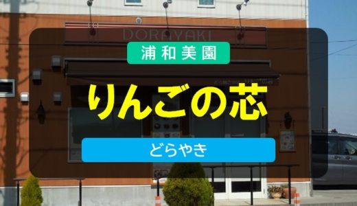 りんごの芯|浦和美園にあるどらやきのお店・全国への配送も行っています