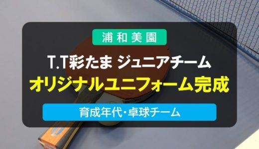T.T彩たま|T.T彩たま ジュニアチーム・ユニフォーム決定