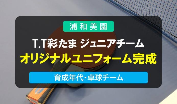 T.T彩たま ジュニアチーム