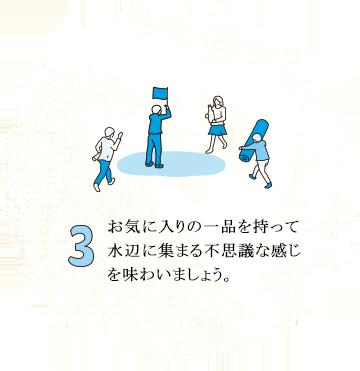 水辺で乾杯!!の5ヶ条アクション3